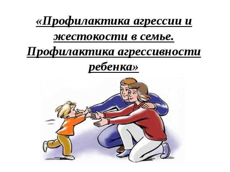Профилактика детской агрессии