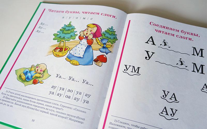 Чтение по слогам (фонетический метод)