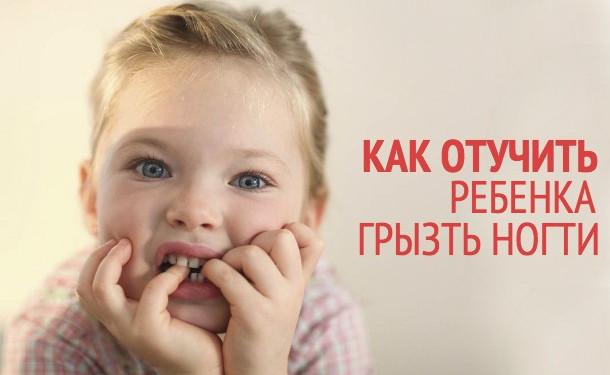 Как отучить малыша обгрызать ногти?