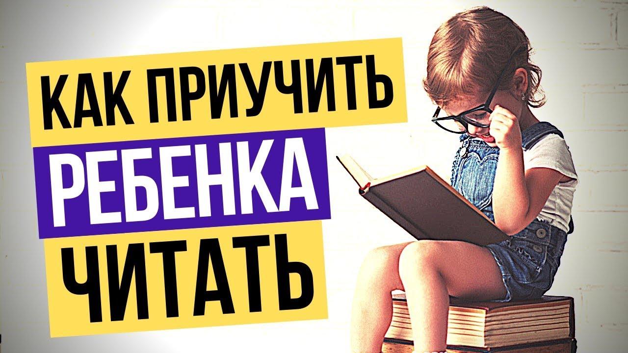 Как приучить ребенка к чтению? Советы родителям