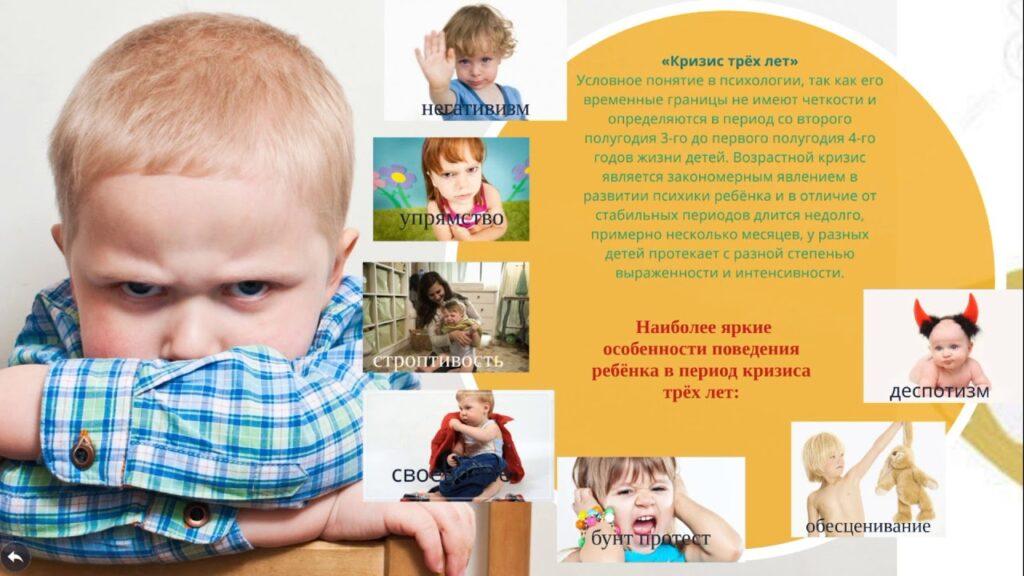 Признаки кризиса ребенка 3 лет