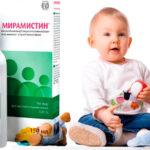 Можно ли лечить Мирамистином грудных детей?