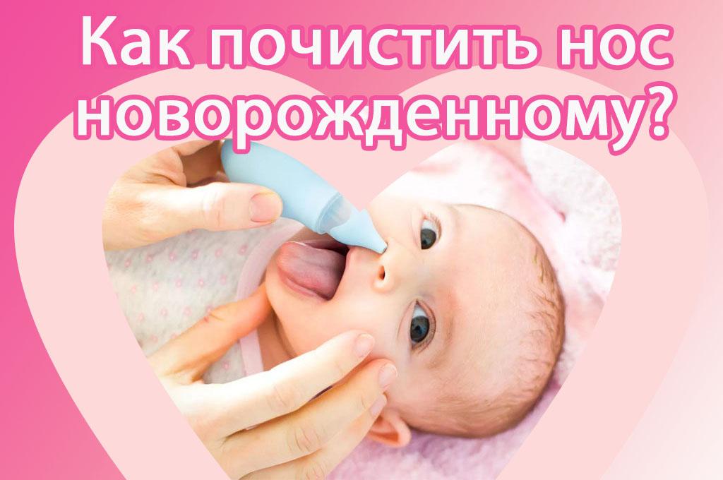 Чистим нос младенцу