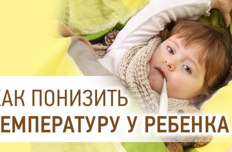 Как облегчить жар у ребенка в домашних условиях?