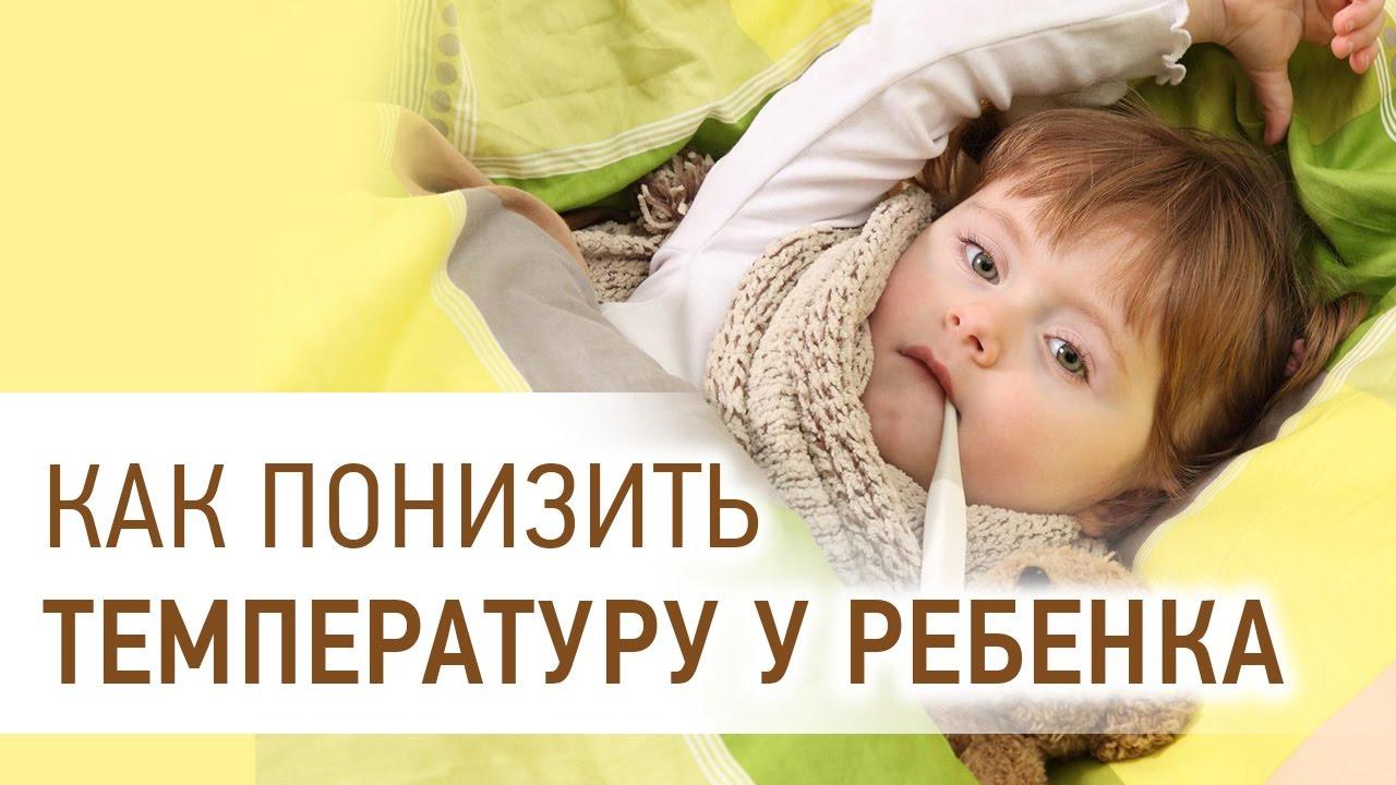 Как облегчить жар у ребенка в домашних условиях