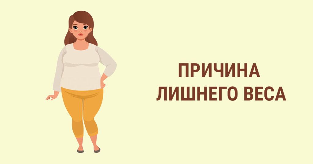 Причины возникновения лишнего веса