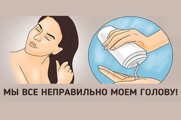 Мыть голову