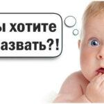 Какое имя дать ребенку? 10 полезных рекомендаций