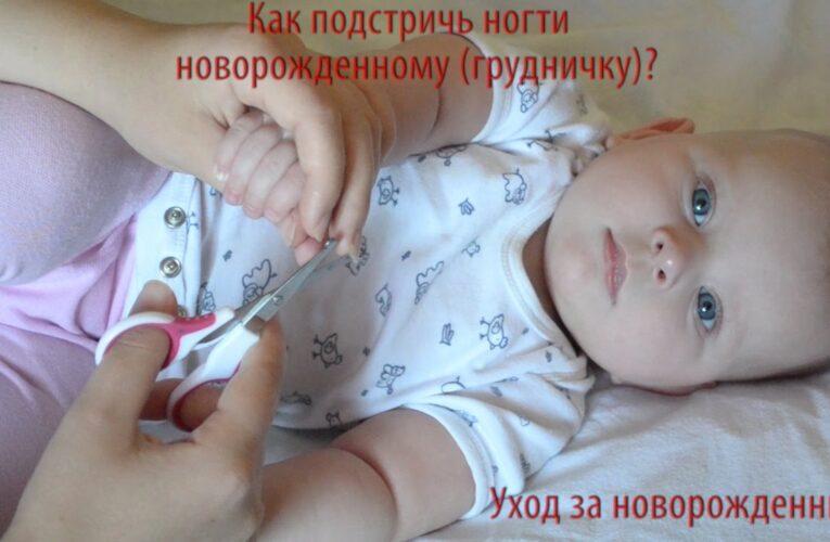 Как стричь ногти новорожденному? Советы